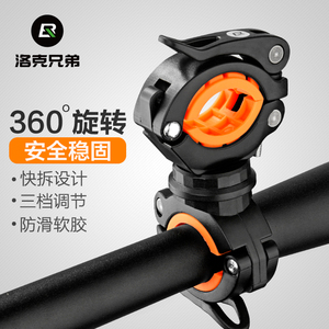 洛克兄弟自行车灯架夹手电筒架前灯架固定支架灯座骑行配件可旋转