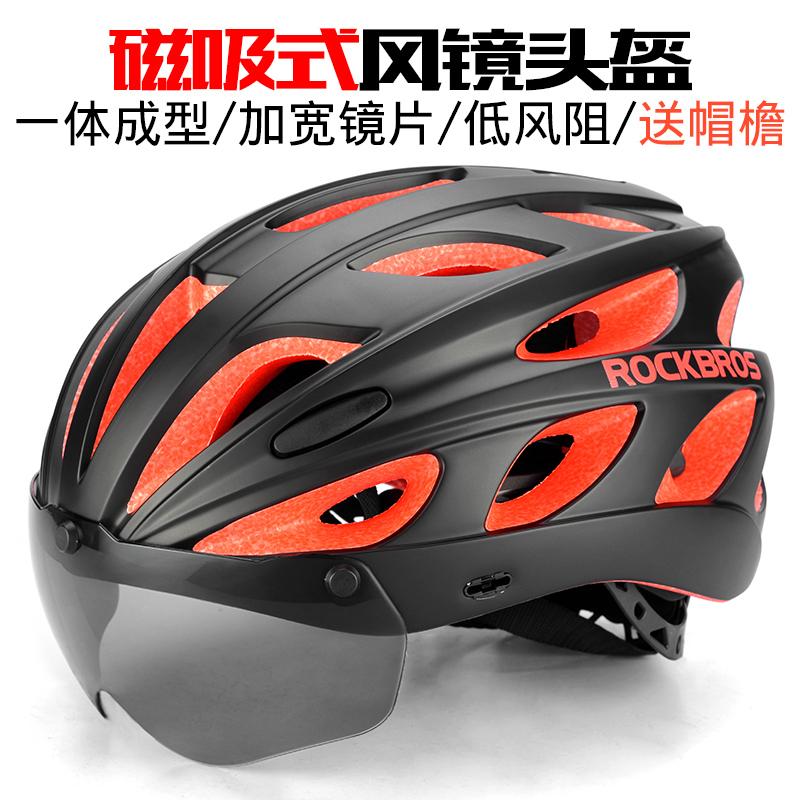 洛克兄弟骑行头盔山地车公路车自行车头盔风镜一体成型男女安全帽