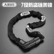 Germany abus bike lock mountain bike road car anti theft electric motorcycle password shear chain lock