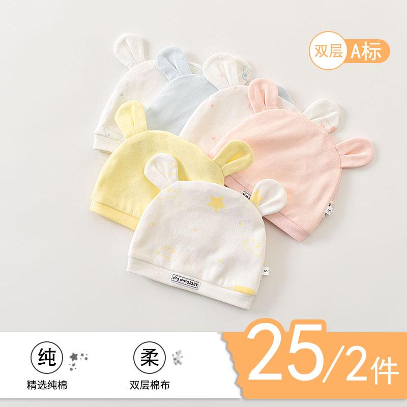 纯棉0-3月春秋初生胎帽新生儿帽子
