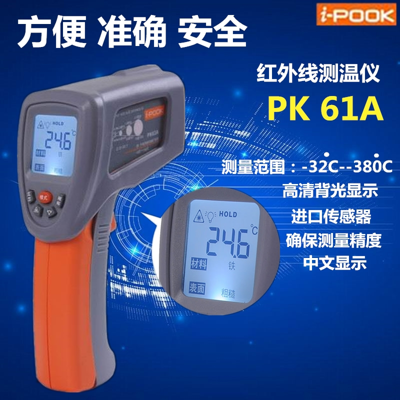Aiboxiang pk61a infrared thermometer industrial oil temperature gun high precision thermometer Chinese interface