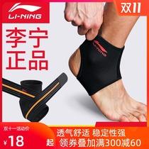 李宁护踝男女护脚踝保护套运动篮球扭伤固定康复恢复防崴脚腕绑带
