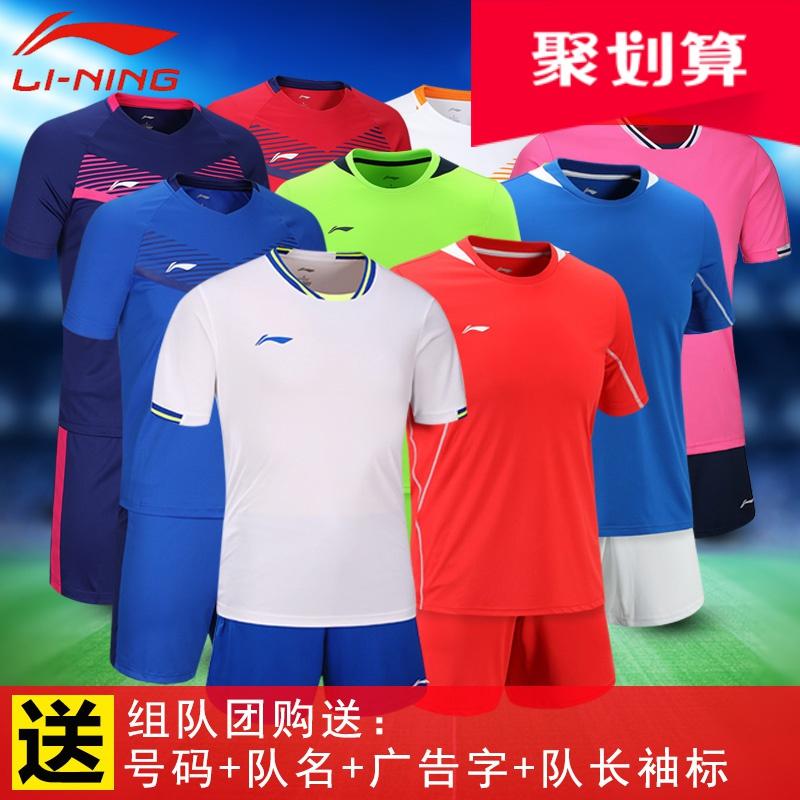 李宁足球服套装男成人队服足球衣定制短袖免费印号足球训练服团购