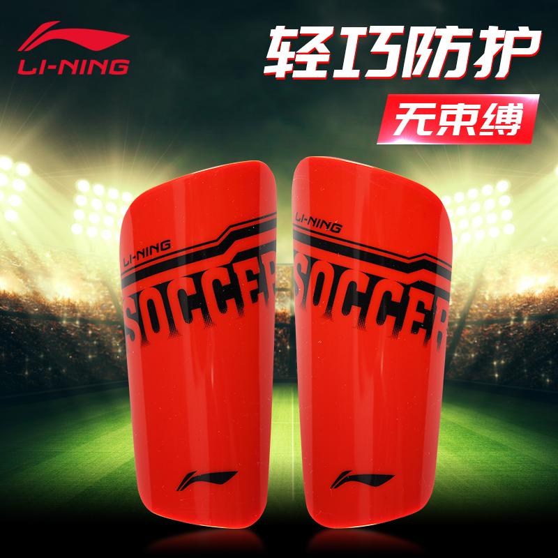 李宁足球护腿板套袜护小腿专业成人儿童足球训练比赛护具护胫插板