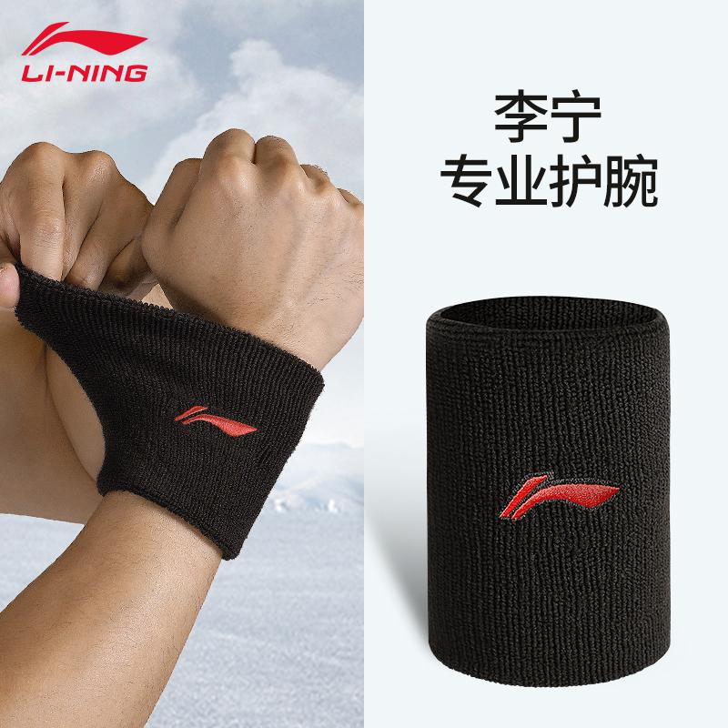 李宁护腕男夏季薄款扭伤手腕腱鞘篮球羽毛球套健身运动擦汗吸汗女
