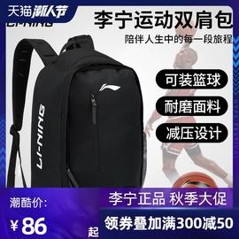 李宁书包大容量背包运动篮球包高中生双肩包简约双肩背包黑色男女