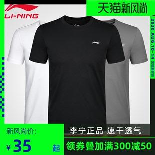 中国李宁T恤速干衣男运动短袖宽松透气跑步休闲吸汗黑色体恤夏季品牌