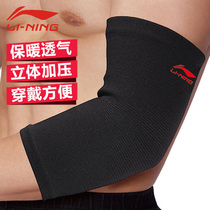 Li Ning elbow men and women warm sports basketball fitness volleyball Tennis protective elbow joint protective gear elbow sheath