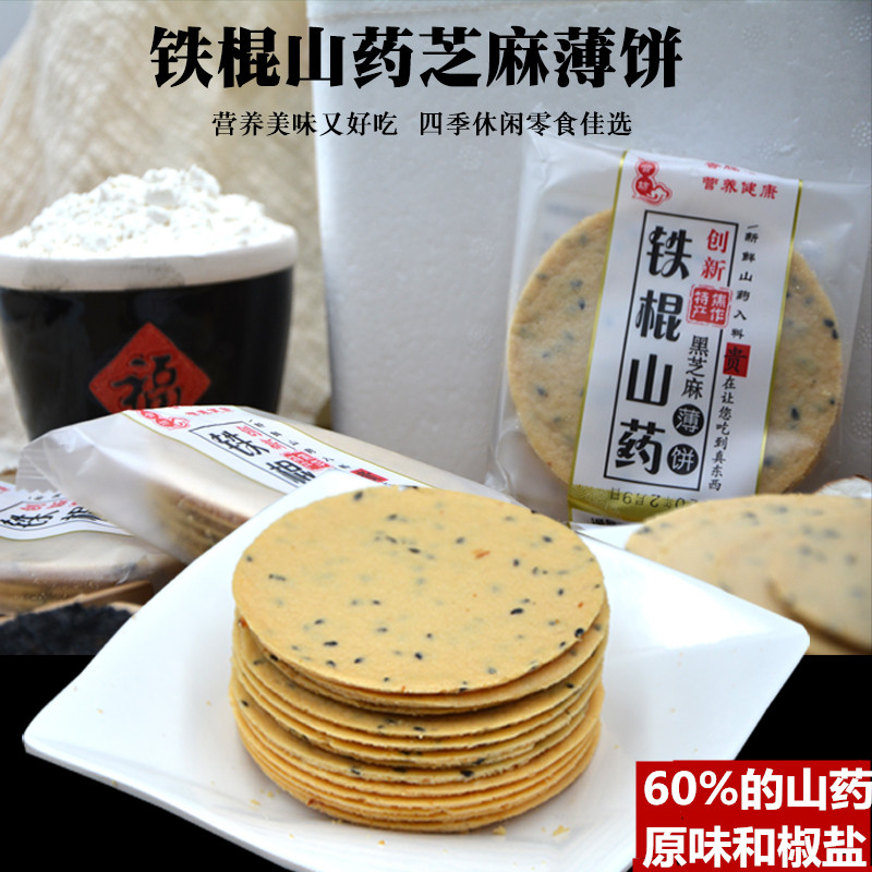 Iron bar yam biscuit black sesame slice yam cake hand baked cake salt and pepper cake Henan snacks package mail