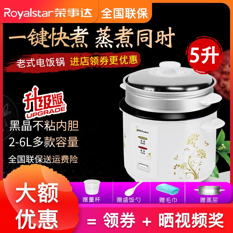 royalstar /荣事达rz-50b 5l电饭锅满108元可用10元优惠券