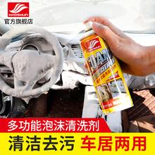 好顺汽车内饰清洗剂洗车液泡沫座椅美容清洁神器去污剂黑科技用品