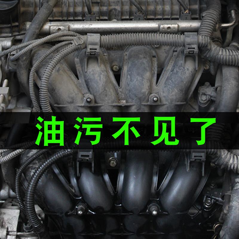 好顺汽车发动机外部清洗剂泡沫翻新机舱去油泥强力去重油污机头水