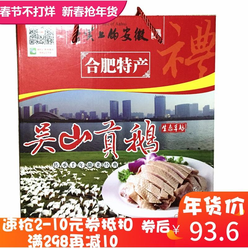 安徽特产创味合肥吴山贡鹅礼盒装特色徽菜酒店食材真空卤鹅老鹅肉
