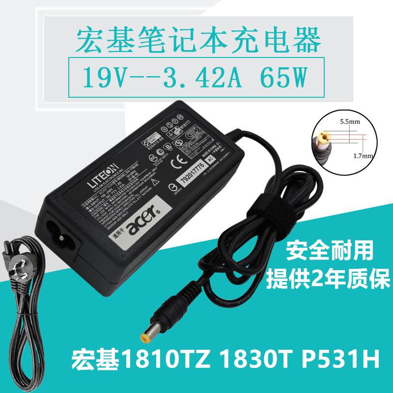 Acer宏基1810TZ 1830T P531H上网本电源适配器19V2.15A电脑充电线,可领取元淘宝优惠券