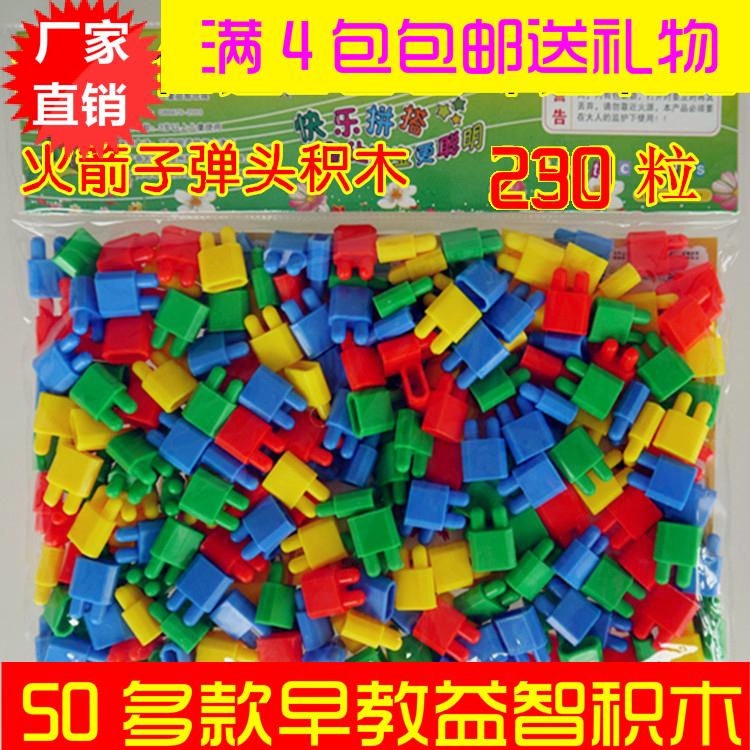 幼儿园积木火箭子弹头雪花片大方块塑料拼插积木儿童益智拼插玩具