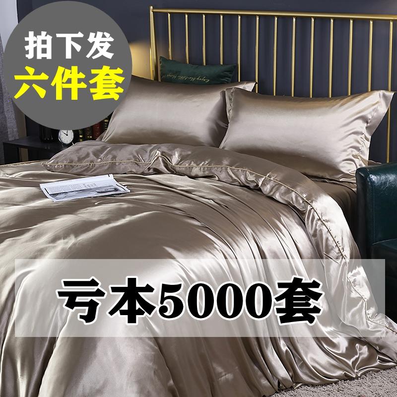 真丝四件套桑蚕丝纯色双面丝绸缎被套床单床笠1.8m米秋冬床上用品