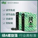 绿A天然螺旋藻精片 100片 提高免疫力 2盒套餐调节免疫力耐缺氧