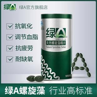 绿A天然螺旋藻精片0.5g*300粒程海湖螺旋藻片调免疫耐缺氧抗疲劳图片