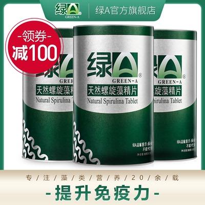 【双十一预售】绿A天然螺旋藻片600粒*3增强免疫力降低胆固醇程海
