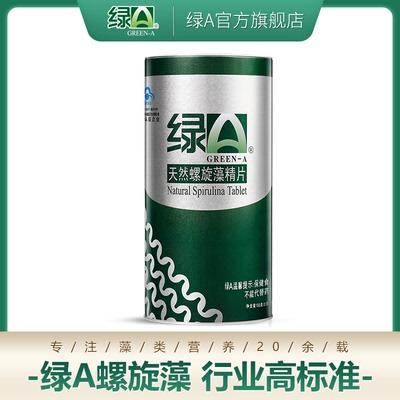 绿A天然螺旋藻精片300粒 程海湖产地 增强免疫力 调节血脂 耐缺氧
