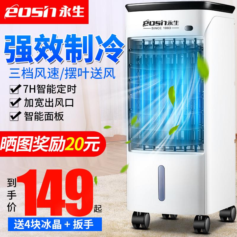 永生空调扇单冷家用移动小型空调水空调冷风扇冷气扇制冷器机水冷