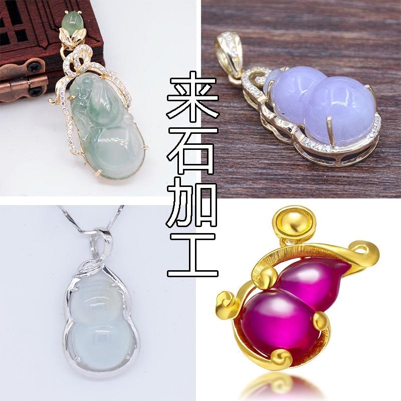珠宝翡翠蜜蜡绿松葫芦吊坠托镶嵌加工925空托银饰来石设计定制