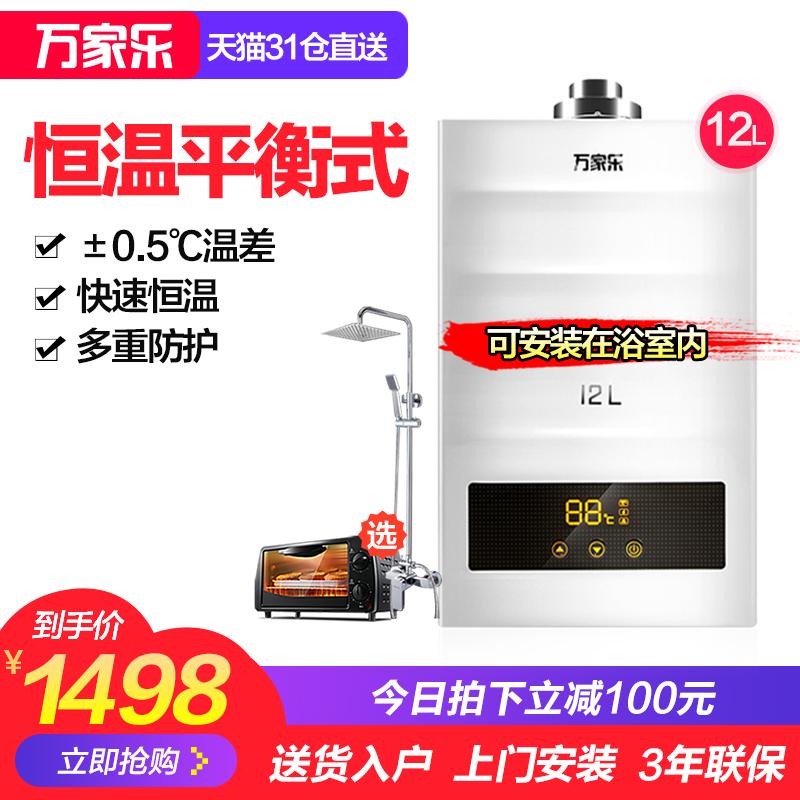 Macro/万家乐 JSG24-12M1A1速热强排天然气燃气热水器恒温平衡12L