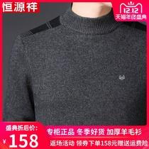 冬季新款恒源祥羊毛衫男中年半高领纯色羊绒大码加厚毛衣针织中领