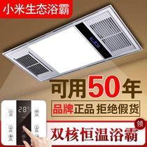 小米風暖浴霸集成吊頂五合一led排氣扇照明一體燈衛生間取暖風機