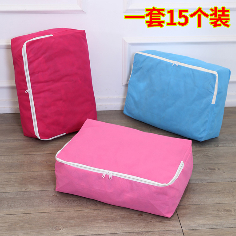15 storage bags for quilts non woven clothing quilt finishing bag dust proof moving packing bag set