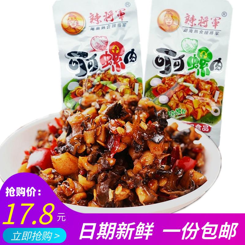 辣将军可可田螺肉12g*20包 烧烤/山椒螺蛳肉香辣螺丝熟食湖南特产