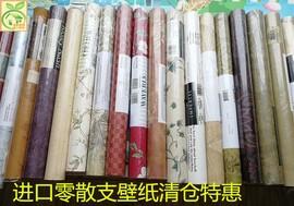英国加拿大美国等进口纯纸壁纸库存零散支处理壁纸特价清仓图片