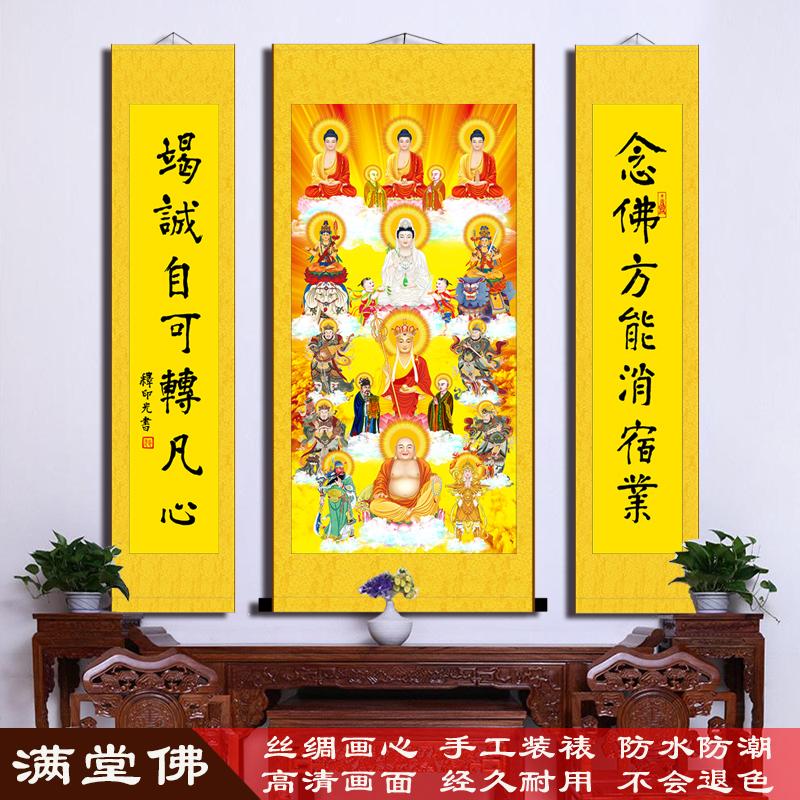 包郵全佛圖掛畫三寶佛觀音地藏王彌勒佛畫供奉滿堂佛眾佛像裝飾畫