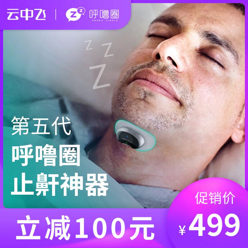 云中飞第五代智能喉部止鼾神器物理矫正防止睡觉打呼噜黑科技家用