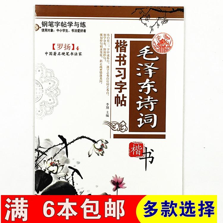 正版中小学生钢笔练习硬笔楷书临摹速成字帖 毛泽东诗词 批发包邮