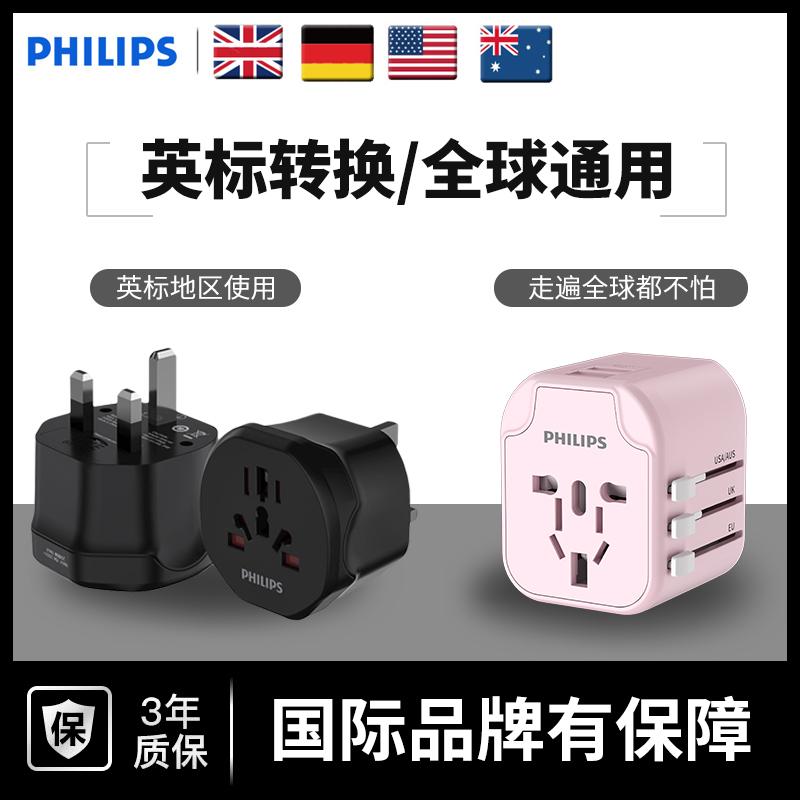 飞利浦英标转换插头英国中国香港新加坡马来西亚英式港版转换器