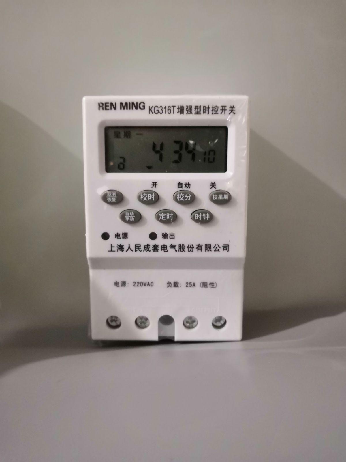 新款增强型导微电脑时控开关 KJ316 KG316T 定时器 时间控制器