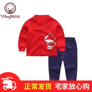 【特价捡漏区】优贝宜 儿童开衫内衣套装 婴儿纯棉秋装 睡衣