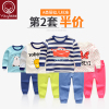 Pui Yi gifted children underwear sets baby Autumn cotton long-sleeved clothes and children's clothing baby boys and girls Qiuyi