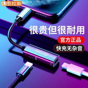 领5元券购买图拉斯耳机iphone11头8x充电转接头