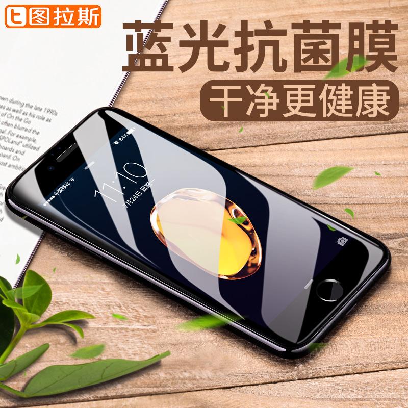 图拉斯iPhone8钢化膜苹果7Plus手机全屏透全包防摔蓝光ip8防指纹P