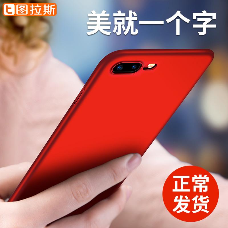 图拉斯iPhone7Plus手机壳苹果8新款全包防摔磨砂7P女款潮男8P硬壳