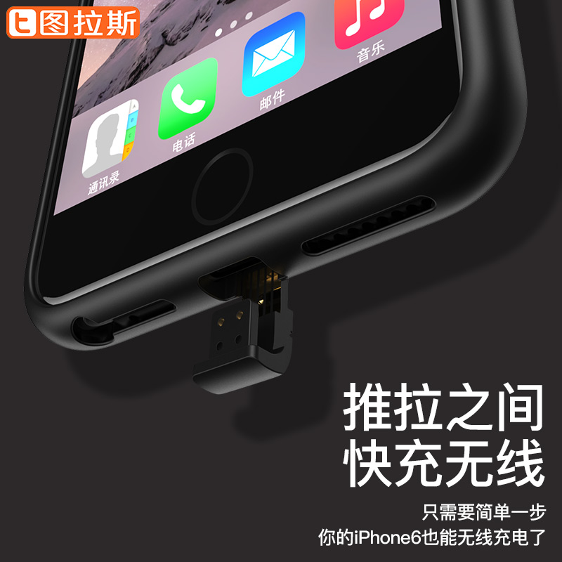 图拉斯苹果7手机壳iPhone6plus无线充电器接收器全包6s保护套快充贴片模块7P酷Qi专用线圈ipone六ip6七潮男i6