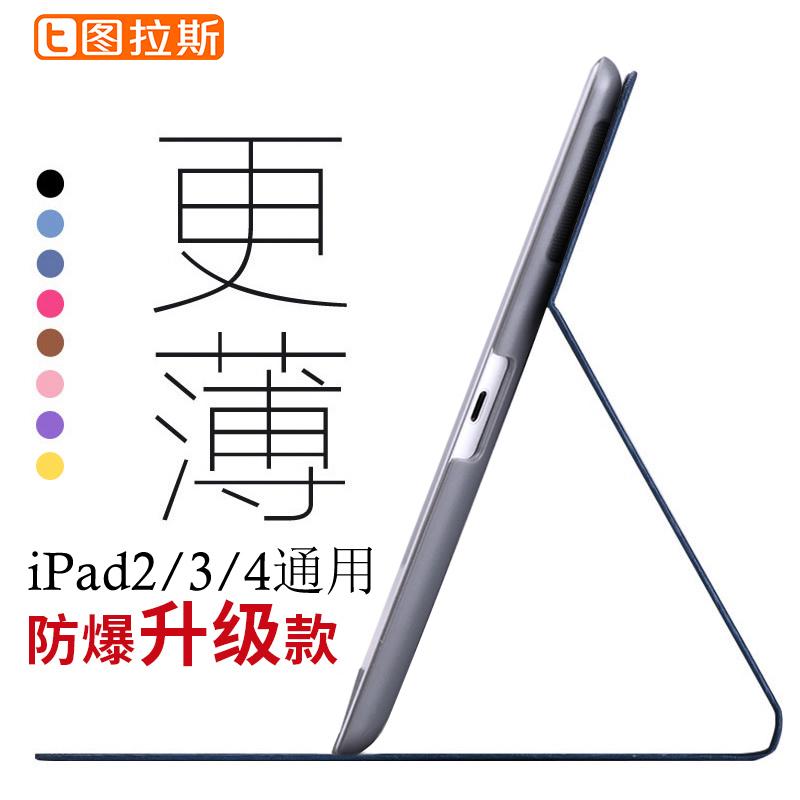 圖拉斯 蘋果iPad2 iPad3 iPad4保護套全包邊超薄帶休眠平板皮套殼