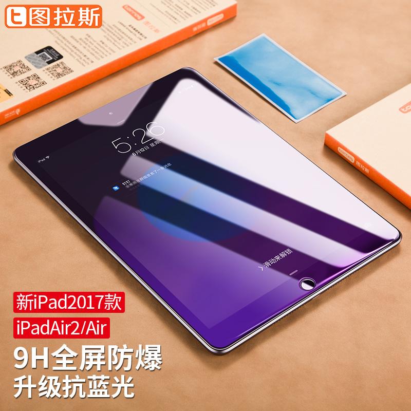 图拉斯新ipad2018款钢化膜air2新款2017苹果9.7英寸a1893平板电脑5/6防蓝光新版a1822贴膜防指纹玻璃膜卡通3