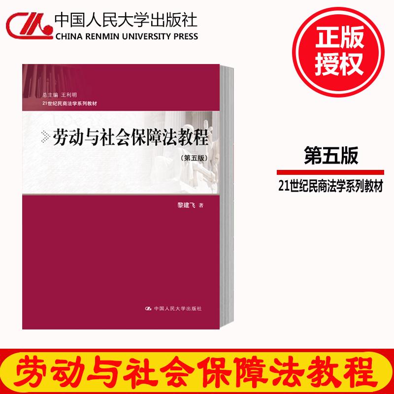 Законы о труде и социального обеспечения Артикул 597420917230