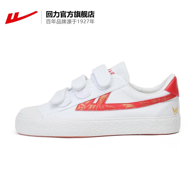 回力官方旗舰店 正品经小白鞋帆布鞋魔术贴中国风火凤凰WXY-A315T限100000张券