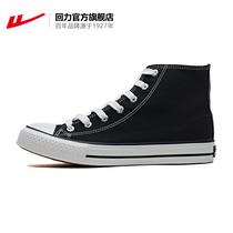 回力官方旗舰店男女鞋高帮厚底休闲账动帆布板鞋小白鞋WXY473T