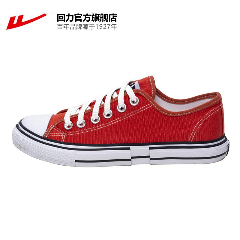回力官方旗舰店 正品女鞋帆布鞋男鞋休闲鞋纯色板鞋 WXY-A705G(非品牌)