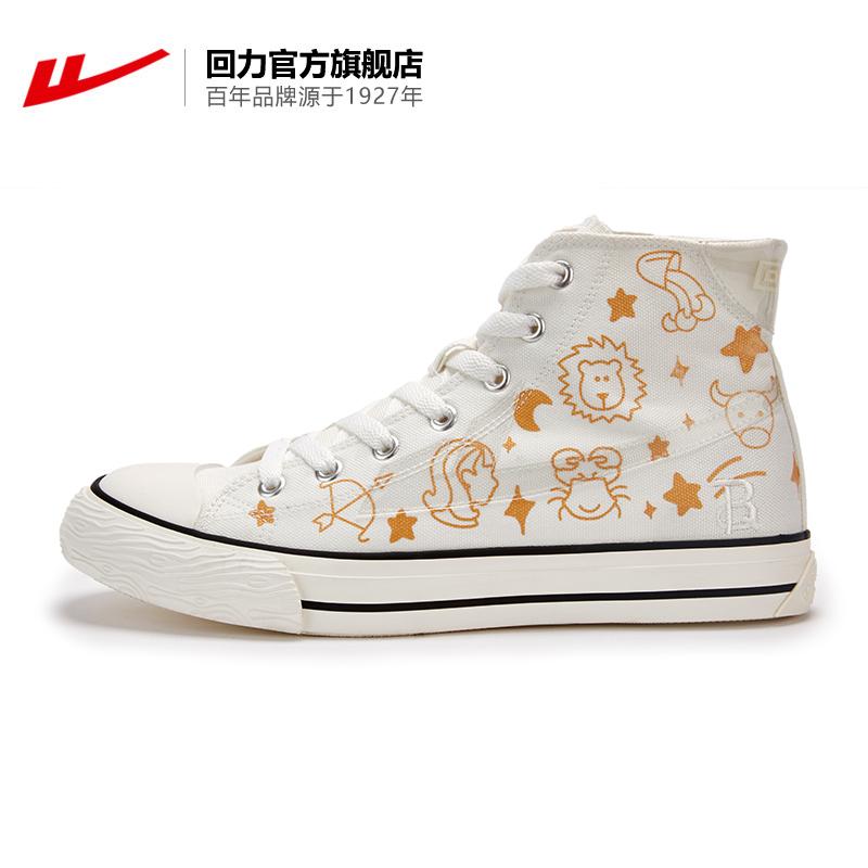 回力情侣鞋